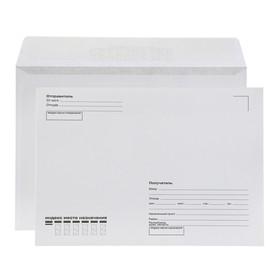 Конверт почтовый С5 162х229 мм, поле «Кому-куда», без окна, силиконовая лента, внутренняя запечатка, 80 г/м², в упаковке 100 шт. Ош