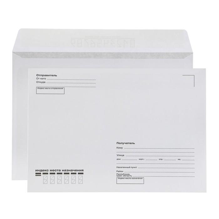 Конверт почтовый С5 162х229 мм, поле «Кому-куда», без окна, силиконовая лента, внутренняя запечатка, 80 г/м², в упаковке 100 шт.