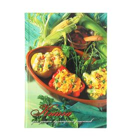 Книга для записи кулинарных рецептов А5, 80 листов 'Кукуруза', твердая обложка, глянцевая ламинация Ош