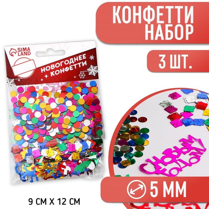 Конфетти С Новым Годом, подарок, набор 3 шт.