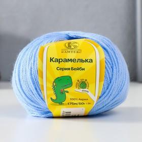 """Пряжа """"Карамелька"""" 100% акрил 175м/50гр (015, голубой)"""