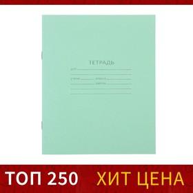 """Тетрадь 18 листов клетка """"Зелёная обложка"""", блок №2 КПК, 58-63 г/м2, белизна 75%"""