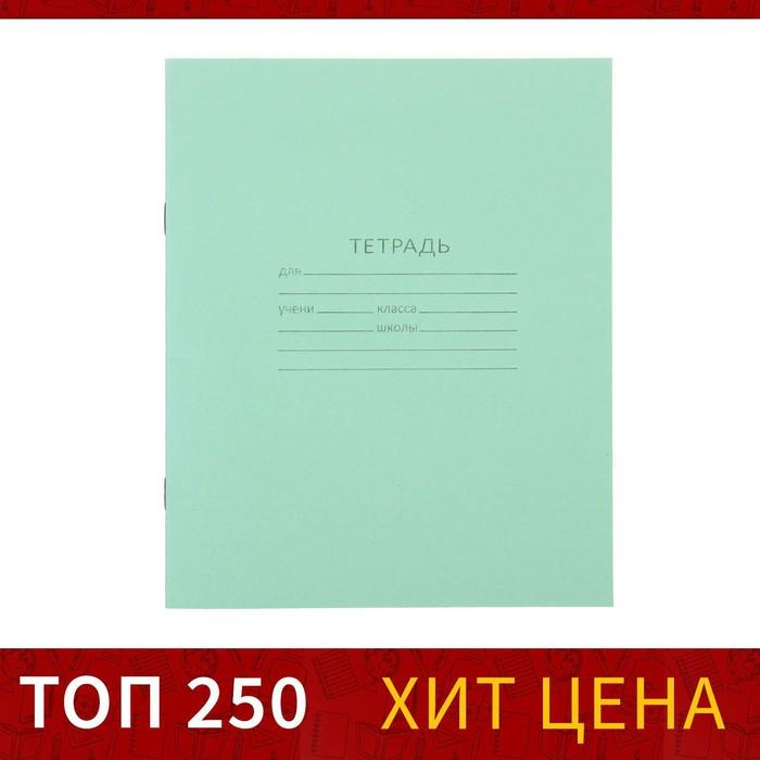 Тетрадь 18 листов клетка