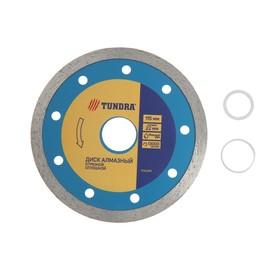 Диск алмазный отрезной TUNDRA, сплошной, мокрый рез, 115 х 22 мм Ош