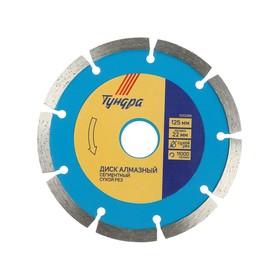 Диск алмазный отрезной TUNDRA, сегментный, сухой рез, 125 х 22 мм Ош