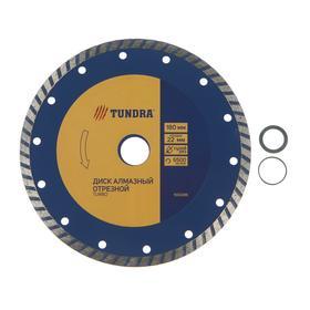 Диск алмазный отрезной TUNDRA, TURBO, сухой рез, 180 х 22 мм Ош