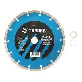 Диск алмазный отрезной TUNDRA, сегментный, сухой рез, 200 х 22 мм Ош