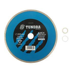 Диск алмазный отрезной TUNDRA, сплошной, мокрый рез, 200 х 22 мм Ош