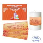 Набор для исполнения желаний фэн-шуй «Для семейного благополучия»