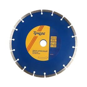 Диск алмазный отрезной TUNDRA, сегментный, сухой рез, 230 х 22 мм Ош