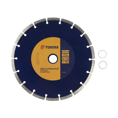 алмазный диск по бетону 230 сухой рез купить
