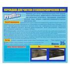 Карандаш Proffidiv для чистки стеклокерамических плит - Фото 3