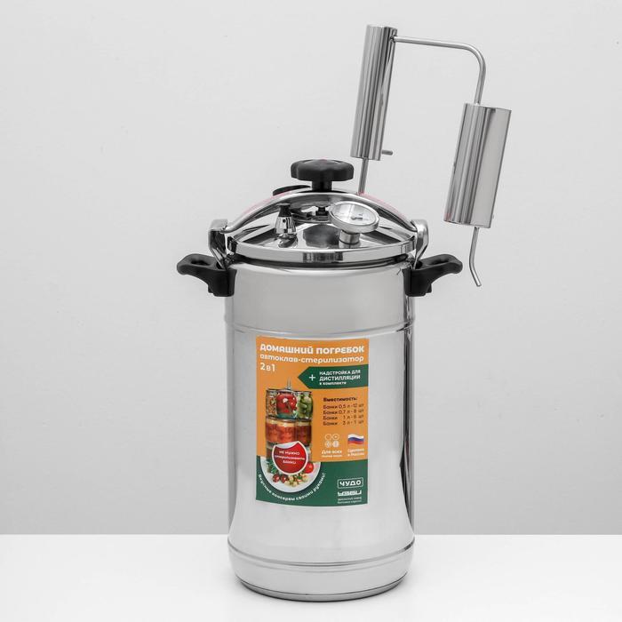 Автоклав-стерилизатор 2 в 1 «Домашний погребок», 22 л, манометр, термометр, клапан сброса давления