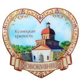 Магнит в форме сердца «Новокузнецк. Кузнецкая крепость» Ош