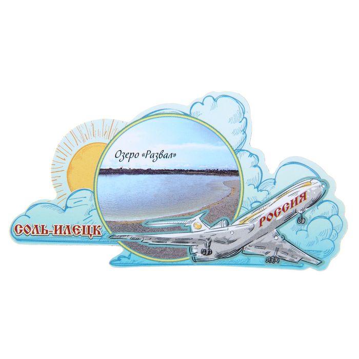 Магнит с самолётом «Соль-Илецк. Озеро Развал»