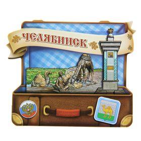 Магнит в форме чемодана «Челябинск» Ош