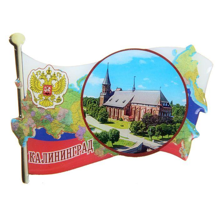 Магнит в форме флага Калининград