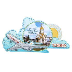 Магнит с самолётом «Челябинск» Ош