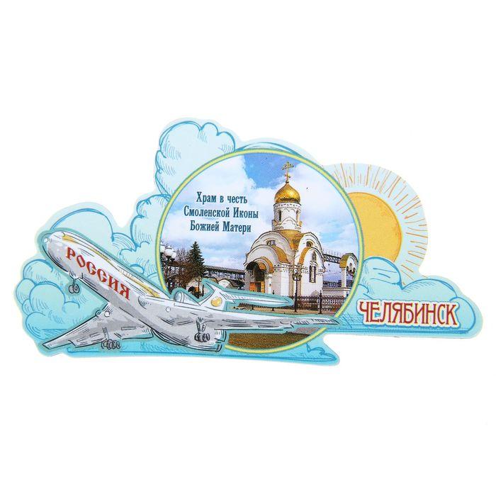 Магнит с самолётом Челябинск