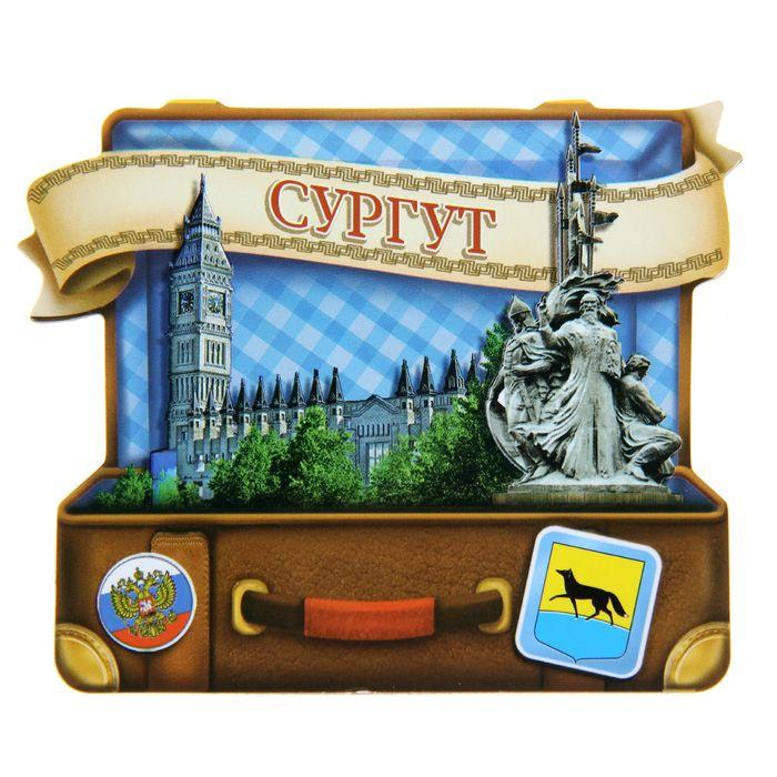 Магнит в форме чемодана «Сургут»