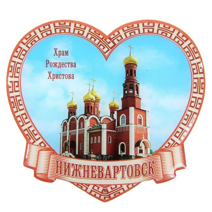 Магнит Нижневартовск. Храм Рождества Христова