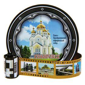 Магнит «Хабаровск. Фотоплёнка» Ош