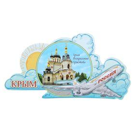Магнит «Крым. С самолётом» Ош