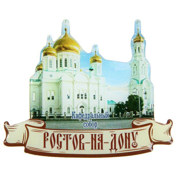Магнит Ростов-на-Дону. Кафедральный собор