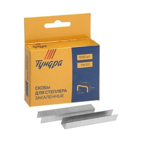 Скобы для степлера TUNDRA закалённые, тип 53, (11.3 х 0.7 мм), 10 мм (1000 шт.)