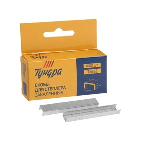 "Скобы для степлера ""TUNDRA basic"" закалённые, тип 53, (11,3 х 0,7 мм), 6 мм (1000 шт.)"