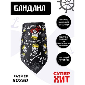 Бандана «Настоящий пират», 50х50 см