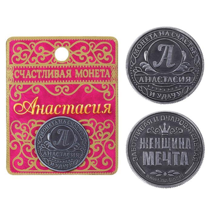 Монета именная Анастасия