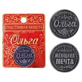 Монета именная 'Ольга' Ош