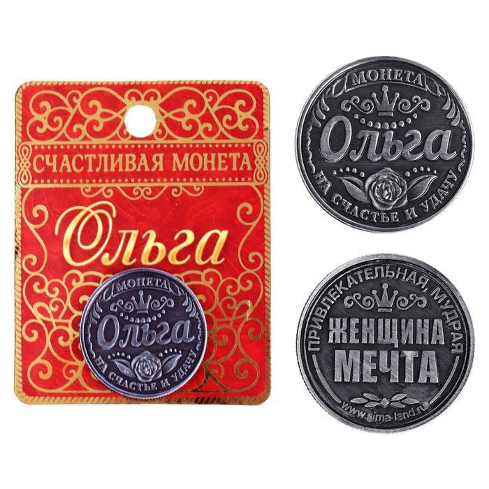 Монета именная Ольга