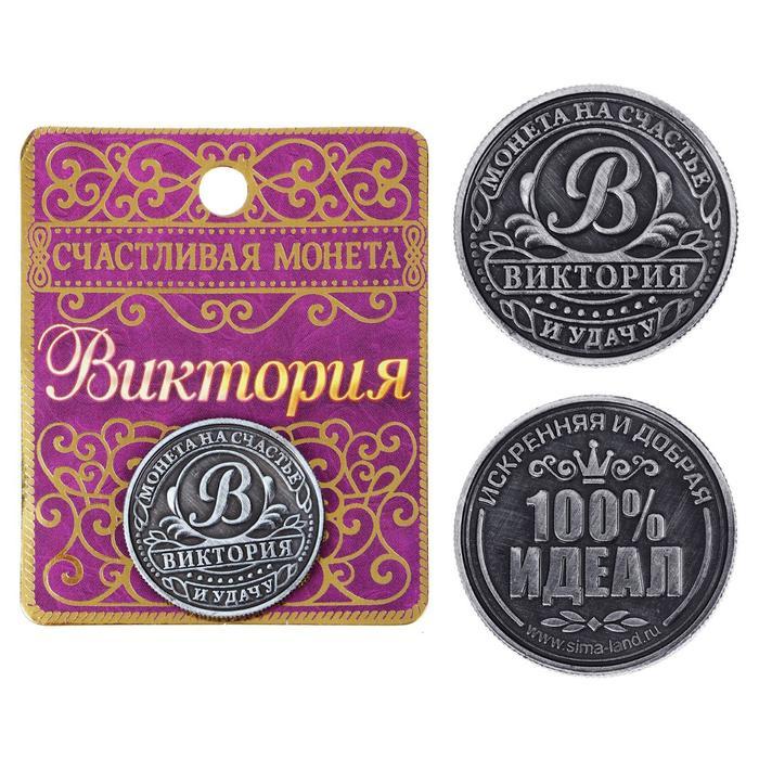 Монета именная Виктория