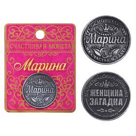 Монета именная 'Марина' Ош