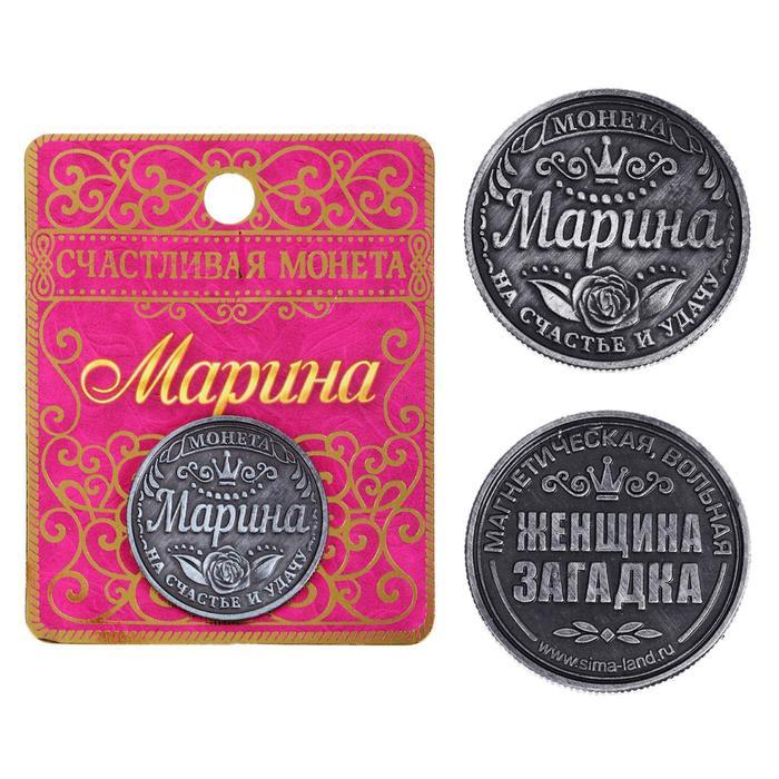 Монета именная Марина