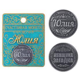Монета именная 'Юлия' Ош