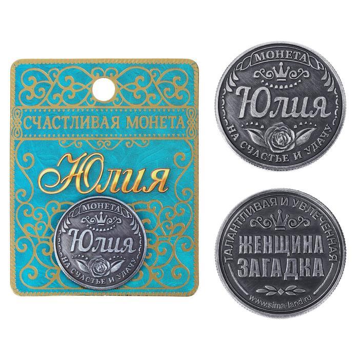 Монета именная Юлия