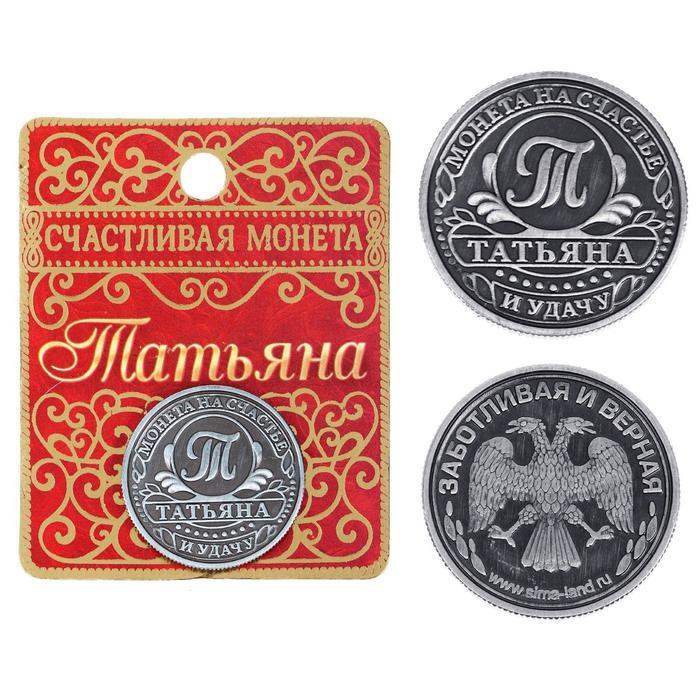 Монета именная Татьяна