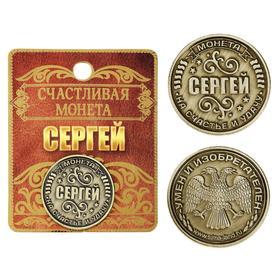 Монета именная 'Сергей' Ош