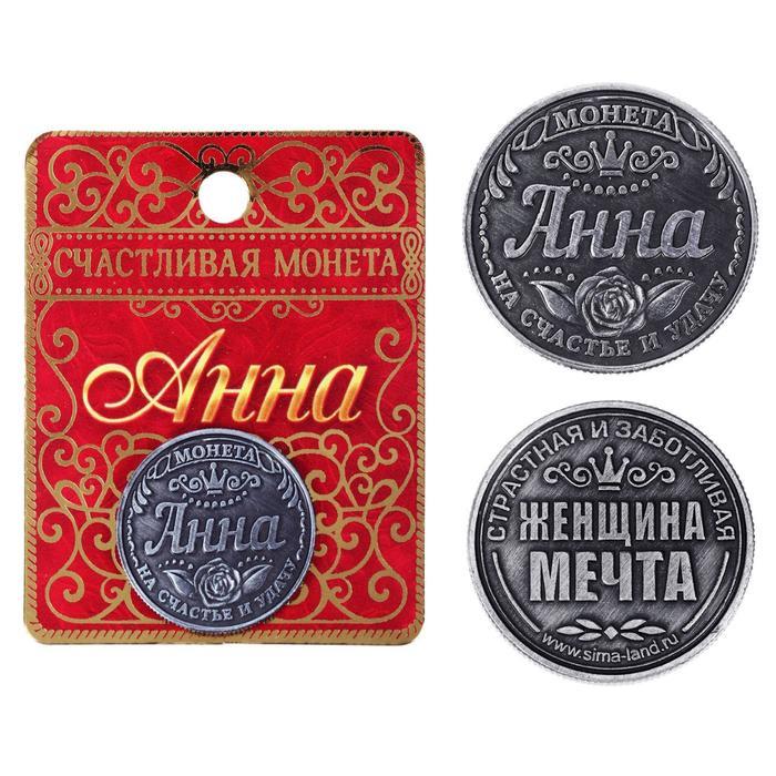 Монета именная Анна