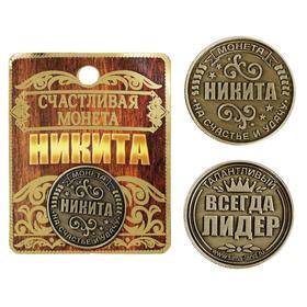 Монета именная 'Никита' Ош