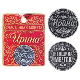 Монета именная 'Ирина' Ош