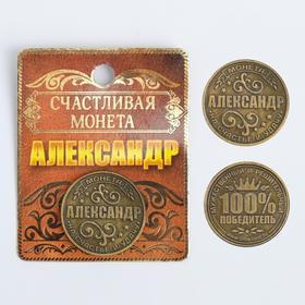 Монета именная 'Александр' Ош