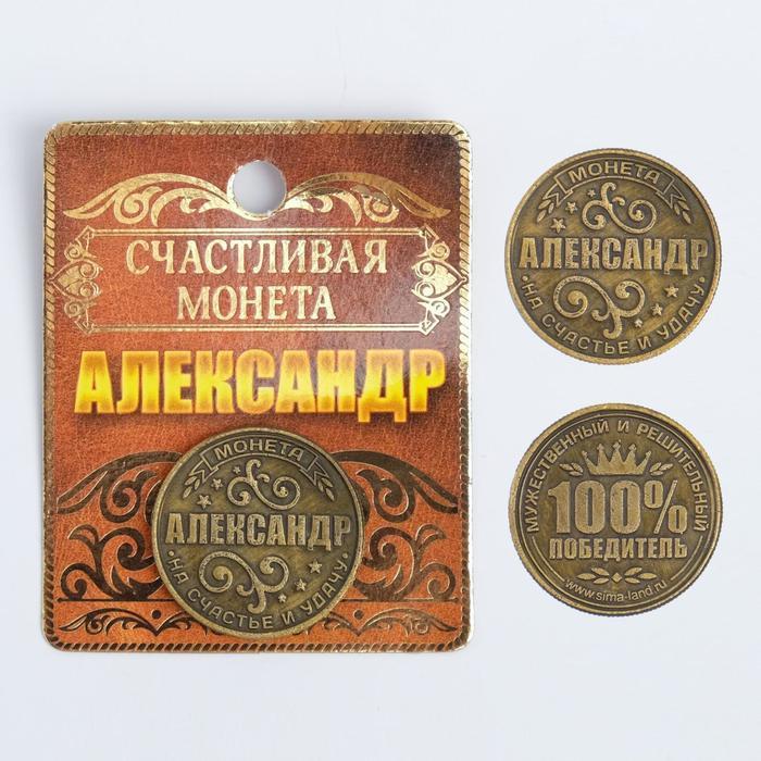 купить Монета именная Александр