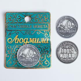 Монета именная 'Людмила' Ош