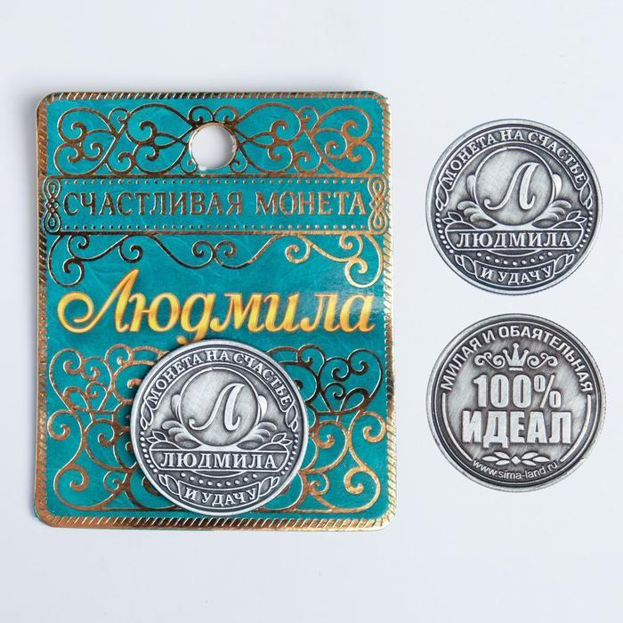 Монета именная Людмила