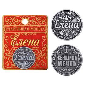 Монета именная 'Елена' Ош