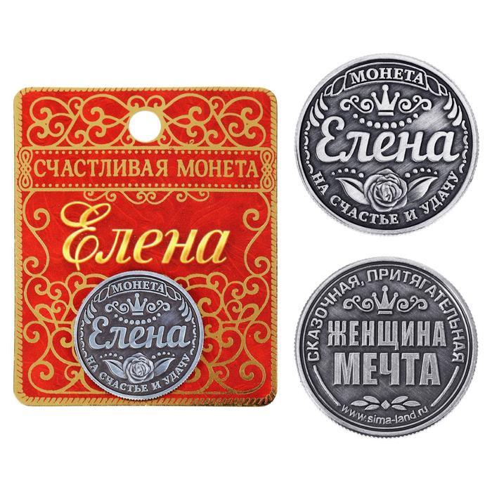 Монета именная Елена